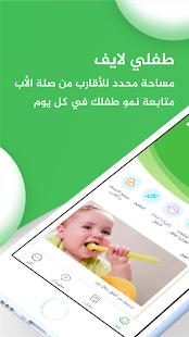 طفلي لايف - نصائح المكملات الغذائية ورعاية الطفل - náhled