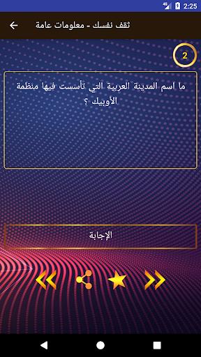 ثقف نفسك - معلومات عامة بدون نت - 6000 سؤال وجواب screenshot 4