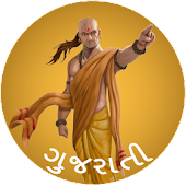 Chanakya Niti in Gujarati