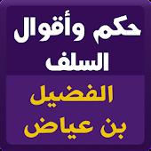 حكم السلف : الفضيل بن عياض