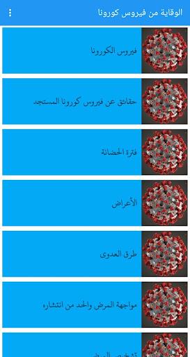 الوقاية من فيروس كورونا screenshot 2