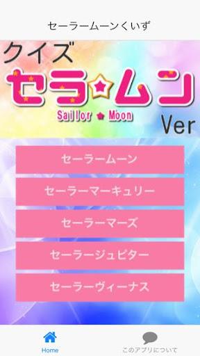 アニメクイズ「セーラームーン 編」