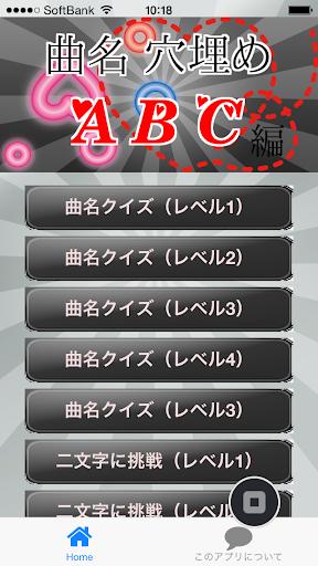 曲名穴埋めクイズ・ABC編 ~タイトルが学べる無料アプリ~