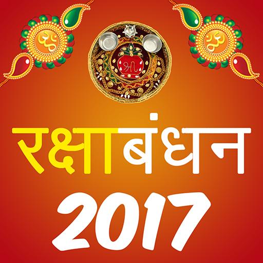 Raksha Bandhan 2017 रक्षाबंधन