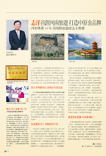 Photo: 志洋旅行社從1999年開始經營河南市場,是台灣第一家操作系列團,打響「中原古都河南旅遊」在台的品牌印象。