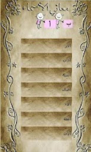 Arabic Names screenshot 3