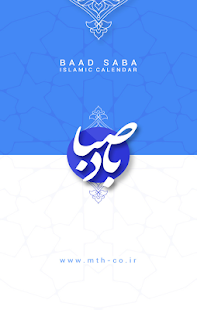 BadeSaba Persian Calendar- screenshot thumbnail