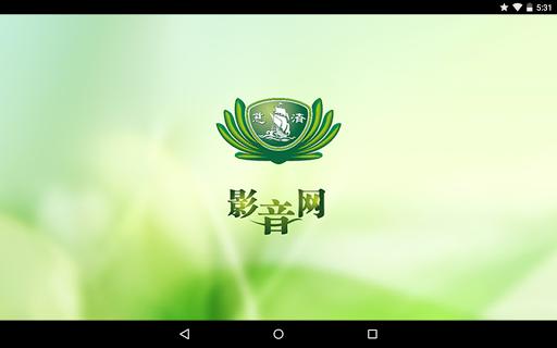 慈濟影音網 Tablet
