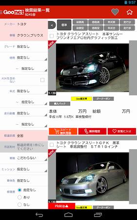 中古車検索グーネット(Goo-net)中古車・中古自動車情報 3.12.0 screenshot 585533