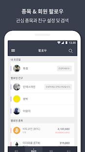 레인보우닷(RainbowDot), 금융 소셜 미디어 episode 01: 가상화폐를 알닷! - náhled