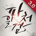 파천일검 - 한국 정통무협RPG icon