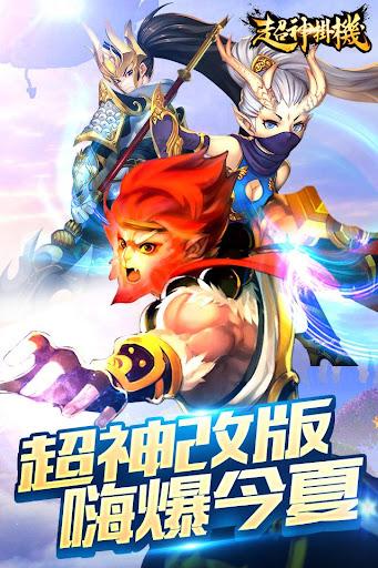 超神掛機--輕鬆任性戰|玩角色扮演App免費|玩APPs