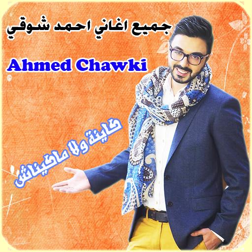 Ahmed Chawki 2015
