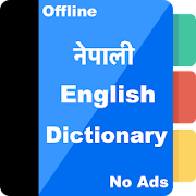 Nepali to English Dictionary (Offline & Online)  Icon