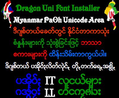 Dragon Uni Font Installer