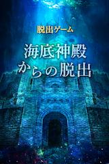 脱出ゲーム 海底神殿からの脱出 Apk Download Free for PC, smart TV