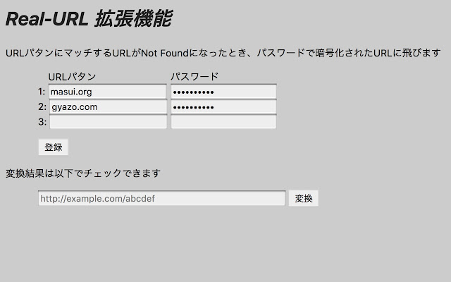 Real-URL