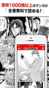 マンガBANG!-人気漫画が全巻無料読み放題- screenshot 1