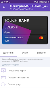 Touch Bank - náhled