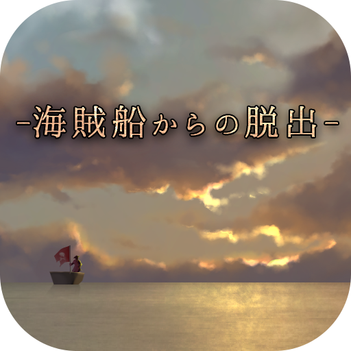 脱出ゲーム 海賊船からの脱出 That\'s how pirates escape. file APK for Gaming PC/PS3/PS4 Smart TV