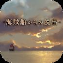脱出ゲーム 海賊船からの脱出 That\'s how pirates escape. file APK Free for PC, smart TV Download