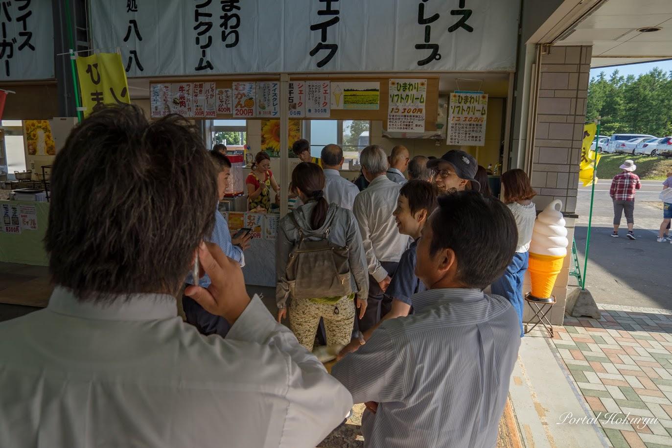 ひまわりソフトクリーム(ひまわり観光センター)