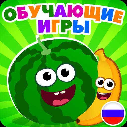 Смешная Еда! Детские Развивающие Игры для Детей 3
