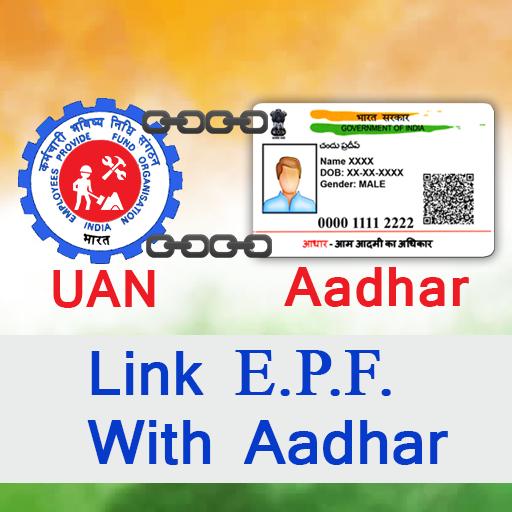 Link Aadhar With EPF UAN Card