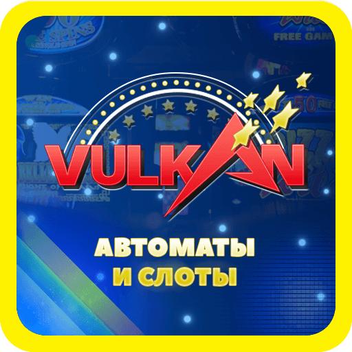 Vulkan автоматы и слоты