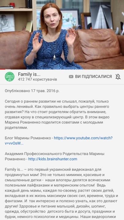 YouTube-канал, описание ролика на YouTube-канале