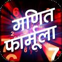 Hindi Math Formula - गणित फार्मूला icon