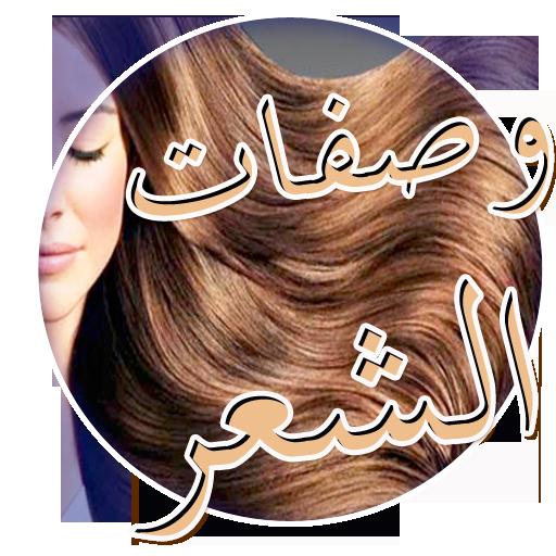 وصفات تنعيم وتطويل الشعرطبيعيا