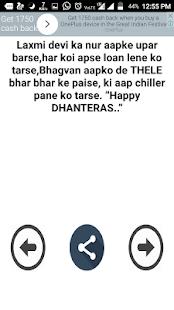 Happy Dipawali Dhanteras Massage ( Top 50 ) hindi - náhled