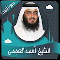 أحمد العجمي القرآن صوت وصورة icon