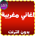 ✔️ جديد اغاني مغربية ✔️ icon