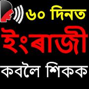 Assamese to English Speaking -Learn English