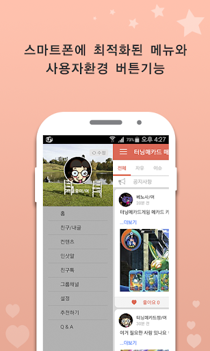 玩社交App|매니아 for 터닝메카드免費|APP試玩