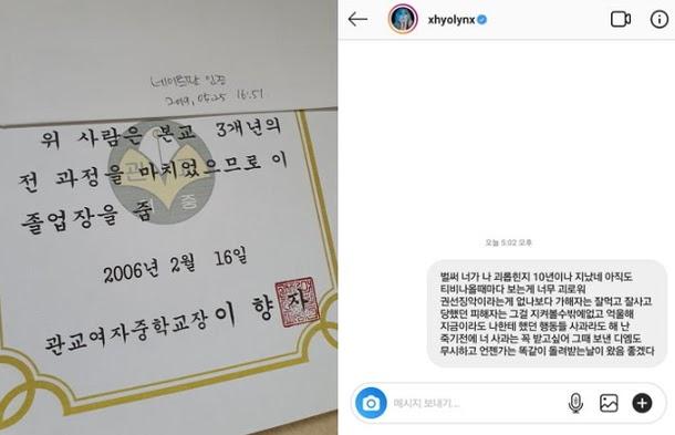 SISTAR Hyolyn bullying accusations