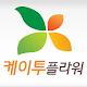 전국꽃배달 케이투플라워 Download on Windows