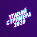 GUESS A STREAMER 2020 icon