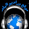 راديو البلد radio alblad icon