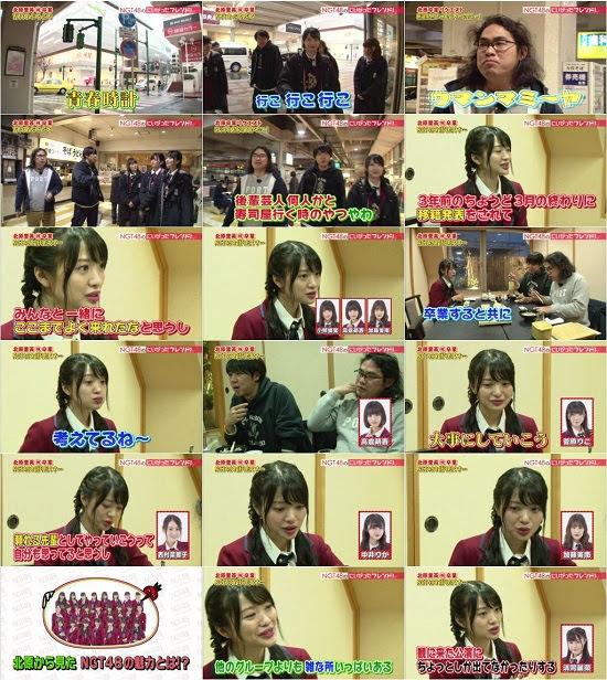 (TV-Variety)(720p) NGT48のにいがったフレンド! ep65 180416