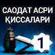 Download САОДАТ АСРИ ҚИССАЛАРИ (1 китоб) For PC Windows and Mac