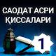 Download САОДАТ АСРИ ҚИССАЛАРИ (1 китоб) For PC Windows and Mac 1.0