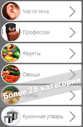 u0421u043eu0431u0435u0440u0438 u0441u043bu043eu0432u0430 1.10 screenshots 1