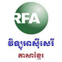 RFA Khmer News icon