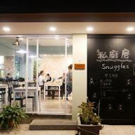 Snuggles焗烤廚房