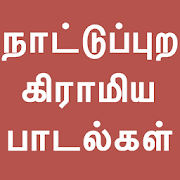 App Tamil Nattupura Padalgal v1 APK for Windows Phone