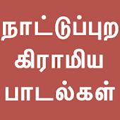 Tamil Nattupura Padalgal v1