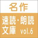 無料試用版 名作速読朗読文庫vol.6 読上げ機能付き icon